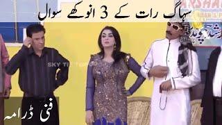 Zafri Khan with Iftikhar Thakor and Amanat Chand Funny Stage Drama Clips