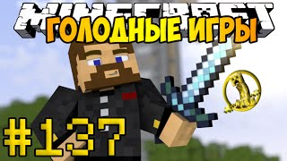 Minecraft Голодные игры #137 - Двойник Демастера