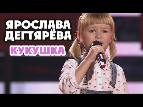 Ярослава Дегтярёва –