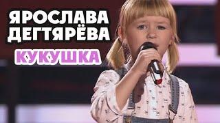 Download lagu Ярослава Дегтярёва – Кукушка (Слепые прослушивания, Голос.Дети-3)