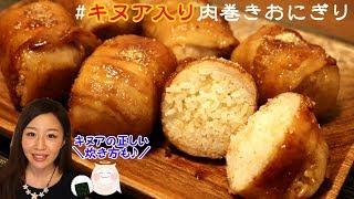 【cooking】キヌアの正しい炊き方&キヌア入り肉巻きおにぎりの作り方♪Quinoa, meat rice ball,super food