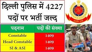 Delhi Police Recruitment 2019 Constable Sub Inspector SI delhipolice.nic.in | Government Jobs Gyan