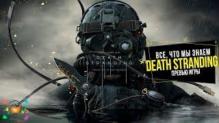 Death Stranding - все, что нужно занать   Подробности, теории и факты (Превью)