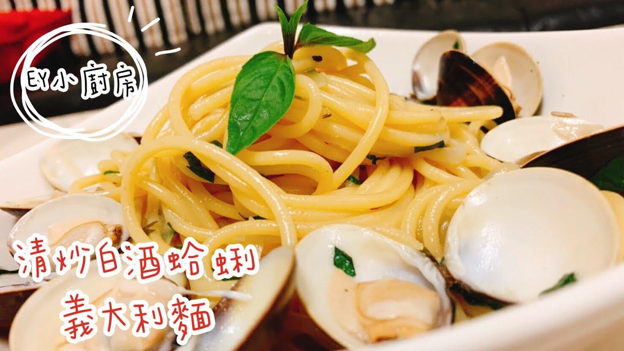 [EY小廚房#05]-清炒白酒蛤蜊義大利麵 - YouTube