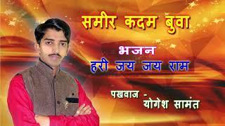 समीर कदम बुवा | भजन- हरी जय जय राम | samir kadam buwa