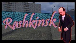 Rashkinsk 24 [Мелкие обрывки памяти]