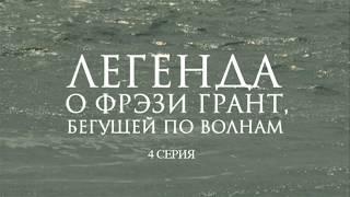 Легенда о Фрэзи Грант (2007). Российский приключенческий фильм по мотивам романа Грина. 4 серия
