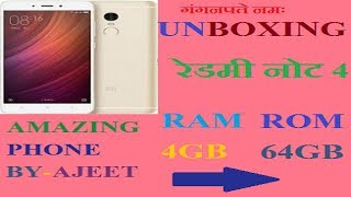 unboxing redmi note 4 with reviews (PATNA)