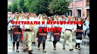 Сербия. Фестивали и мероприятия в ИЮЛЕ.