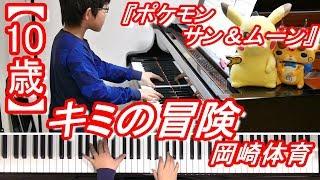 演奏動画で弾いているぴーあおオリジナル楽譜が購入できるようになりま...