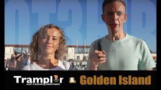 Tramplin & Golden Island (Full Version) Отзыв о работе с клубом инвесторов
