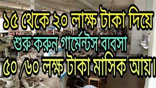 ১৫ থেকে ২০ লাক্ষ টাকা দিয়ে শুরু করুন গার্মেন্টস ব্যবসা, ৫০/ ৬০ লক্ষ টাকা মাসিক আয়।Tech Bangla Bd