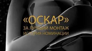 «Оскар» за лучший монтаж. История номинации