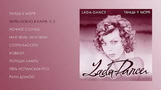 Лада Дэнс - Танцы у моря (official audio album)