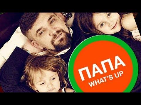 Папа Ватсап | Баста - Папа What's Up