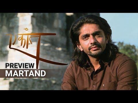 Ekaant Season 1 - Martand    Akul Tripathi   Preview