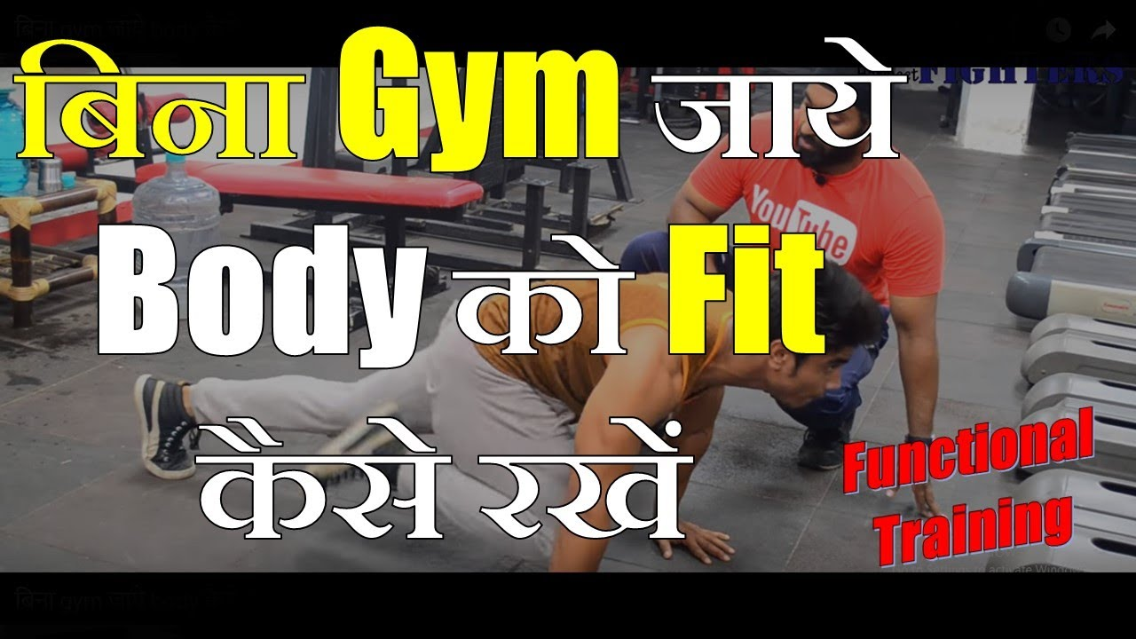 Home workout without gym hindi workout tips fitness fighters
