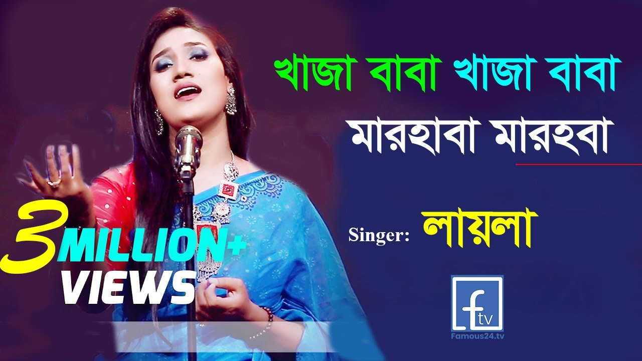 Download khaja baba khaja baba marhaba  marhaba। লায়লা । খাজা বাবা খাজা বাবা মারহাবা । Laila। famous24.tv।