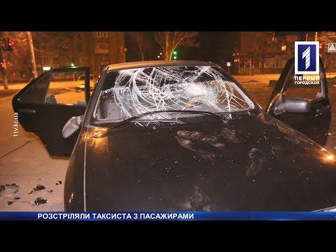 Розстріляли таксиста з пасажирами