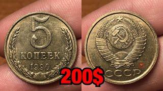 ОНА МОЖЕТ БЫТЬ В ТВОЕЙ КОПИЛКЕ 5 копеек 1990 «М» за 200