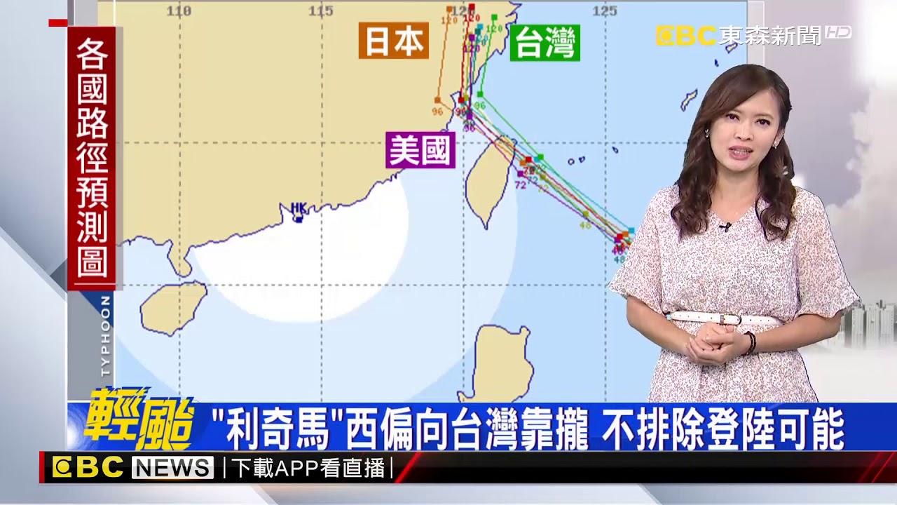 氣象時間 1080806 早安氣象 東森新聞