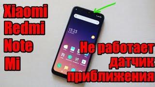 как откалибровать датчик приближения Xiaomi