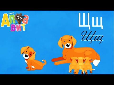 АЛФАВИТ - Буквы Ш и Щ - Обучающие мультики - Азбука для детей