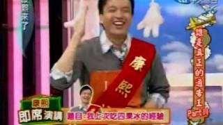 小鐘在康熙來了 讲了一个超好笑的四果冰故事...