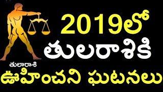 తులా రాశి 2019 మీరు ఊహించని పరిణామాలు అదృష్టం వుందా Libra 2019 Thula Rasi Astro Predictions for 2019