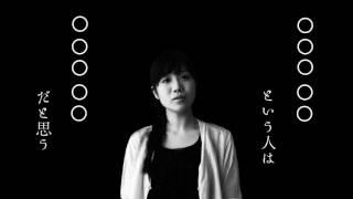 町あかり 「○○○ ○○」MV