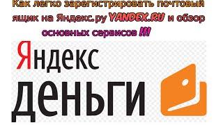 Как легко зарегистрировать почтовый ящик на Яндекс.ру Yandex.ru и обзор основных сервисов !!!