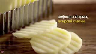 Украинская реклама чипсы Lay's Рифлені