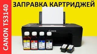 CANON TS3140 ЗАПРАВКА КАРТРИДЖЕЙ PG-445 CL-446