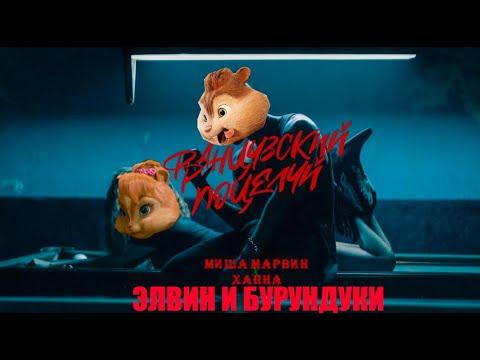 Элвин и Бурундуки поют песню МИША МАРВИН & ХАННА - Французский Поцелуй (Премьера клипа, 2020)