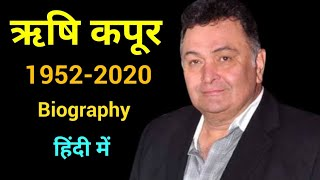 ऋषि कपूर | Biography of Rishi Kapoor | Legendary actor of Hindi cinema | Facts about Rishi Kapoor 🙏
