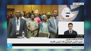 القادة الأفارقة يختارون عبد العزيز بوتفليقة نائبا لرئيس الاتحاد الأفريقي