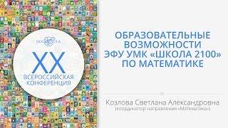 Козлова C. А. | Образовательные возможности ЭФУ УМК «Школа 2100» по математике