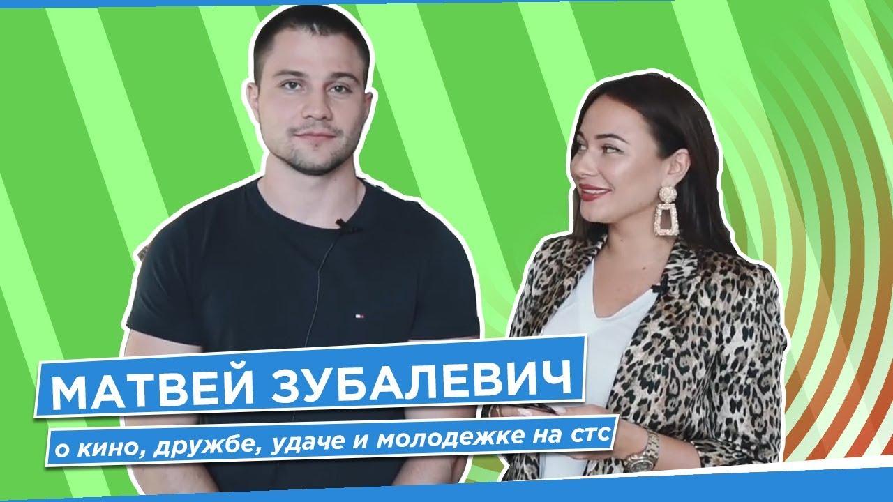 Матвей Зубалевич – Как стать крутым? Актёр Молодёжки