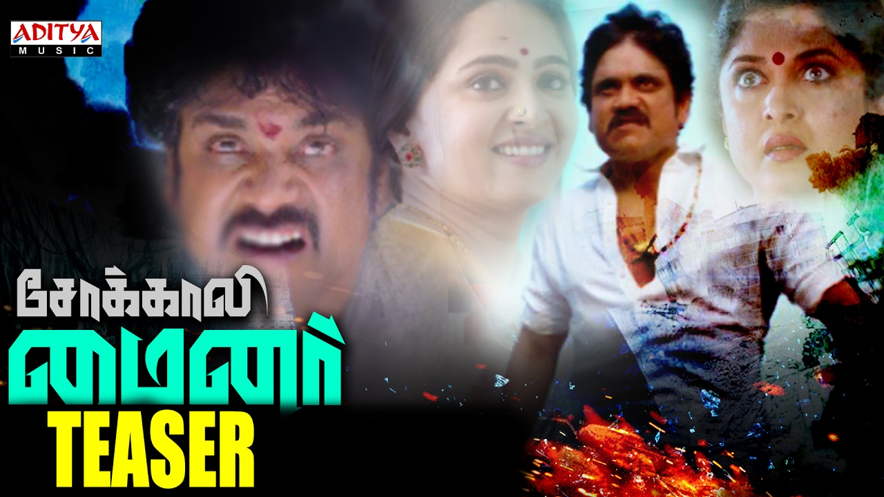 soggade chinni nayana full movie download in tamil