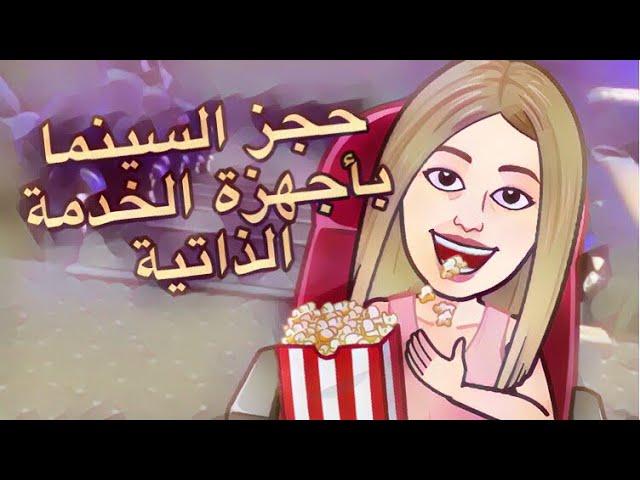 حجز السينما بأجهزة الخدمة الذاتية Youtube