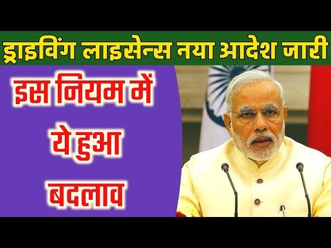 Driving License New Update ||Driving Licence Minimum Qualification New Role 2019