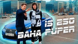 Carash / BAHA PUPER / Lexus is 250 / Камриға қарсылас