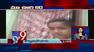 Maa Oori 60 || Top News From Telugu States || 17-01-19 - TV9