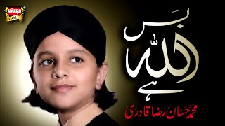 New Humd 2018,BUS ALLAH HAI - Muhammad Hassan Raza Qadri - New Kalam 2018,Ramzan Kalam,Heera Gold