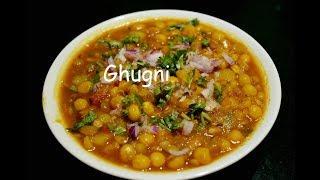 سريعة على وصفات الطبخ | Ghugni R ecipe | الهندية شعبية الأغذية في الشوارع