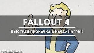 Fallout 4 - Фарм опыта. Быстрая прокачка в начале игры