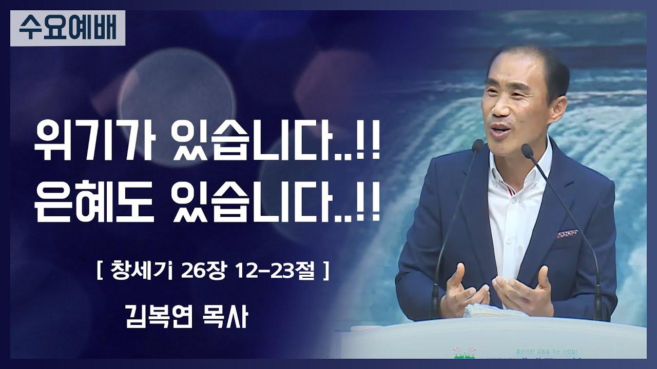 [2021-05-26] 수요예배 김복연목사: 위기가 있습니다...!! 은혜도 있습니다...!! (창26장12절~23절)