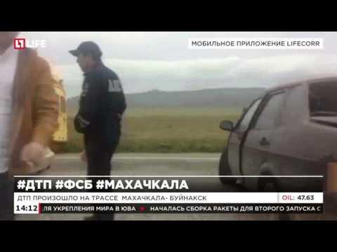 Микроавтобус с сотрудниками ФСБ столкнулся с легковушкой под Буйнакском