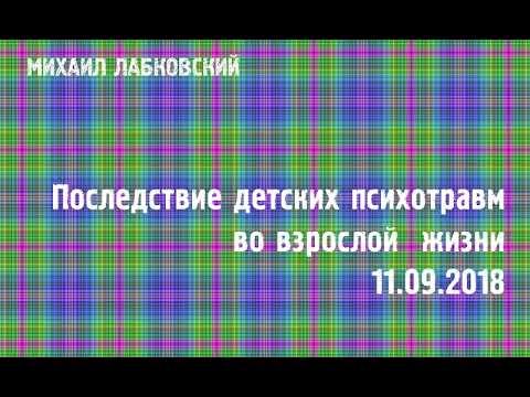 Михаил Лабковский ★ Последствие детских психотравм во взрослой жизни