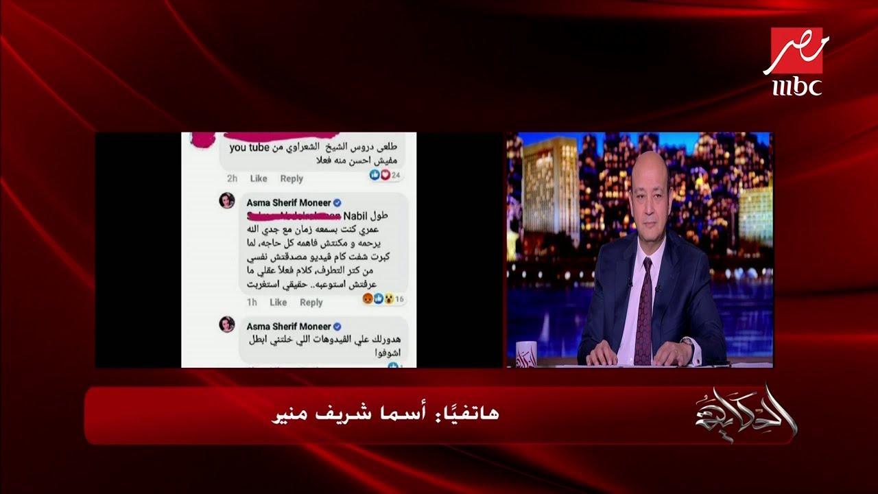 في أول مداخلة لها بعد الأزمة.. أسما شريف منير توضح تفاصيل أزمة تصريحات الشيخ الشعراوي